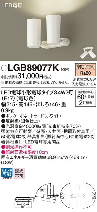 βパナソニック 照明器具【LGB89077K】LEDスポットライト60形×2電球色