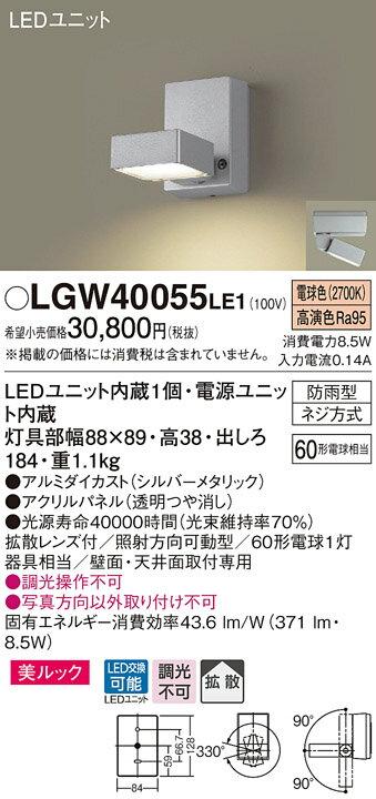 βパナソニック 照明器具【LGW40055LE1】LEDスポットライト60形拡散電球色