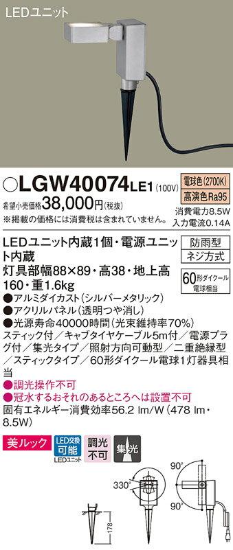 βパナソニック 照明器具【LGW40074LE1】LEDスポットライト60形集光電球色