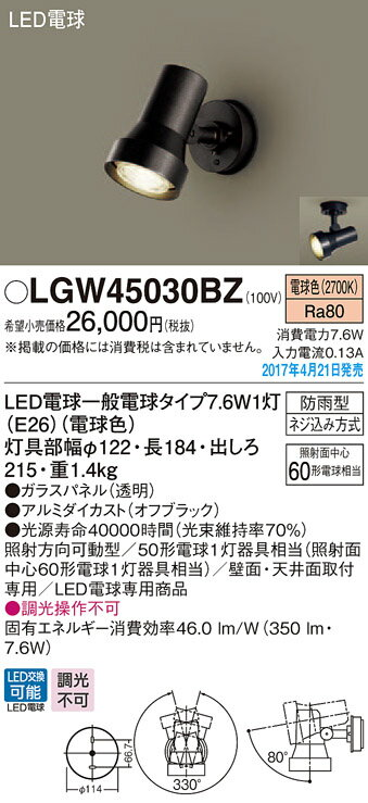 βパナソニック 照明器具【LGW45030BZ】LEDスポットライト50形電球色