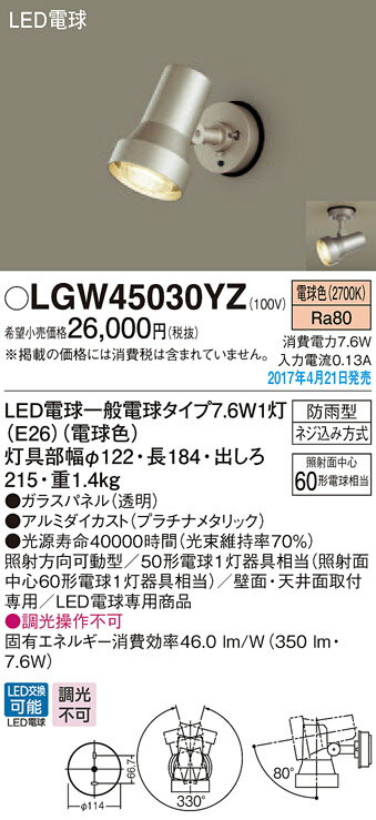βパナソニック 照明器具【LGW45030YZ】LEDスポットライト50形電球色