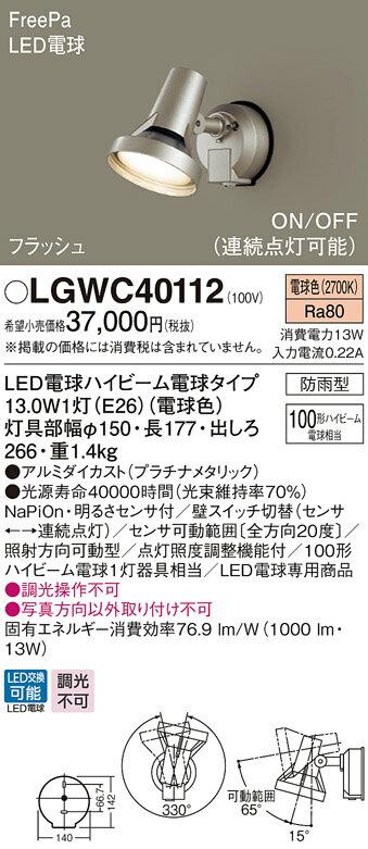 βパナソニック 照明器具【LGWC40112】LEDスポットライト100形電球色