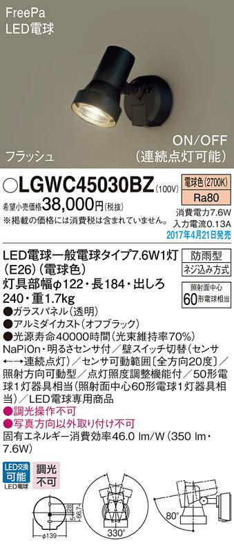 βパナソニック 照明器具【LGWC45030BZ】LEDスポットライト50形電球色
