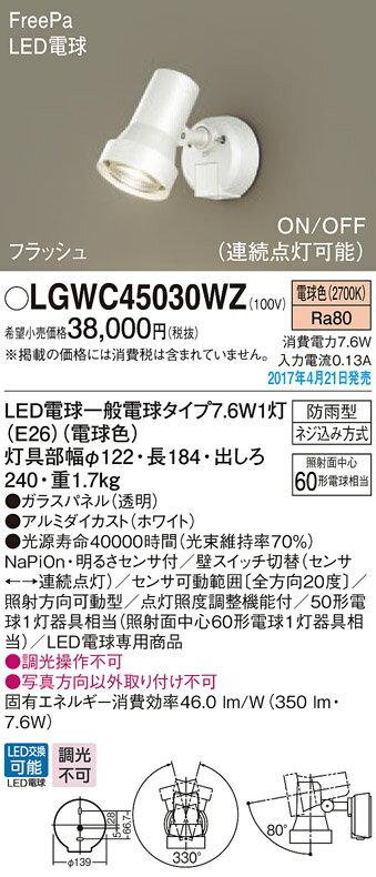 βパナソニック 照明器具【LGWC45030WZ】LEDスポットライト50形電球色