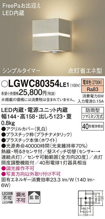 βパナソニック 照明器具【LGWC80354LE1】LEDポーチライト40形電球色