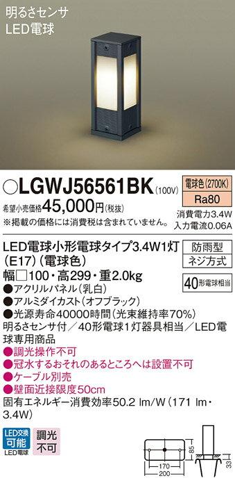 βパナソニック 照明器具【LGWJ56561BK】LEDアプローチスタンド40形電球色