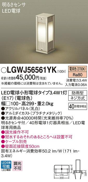 βパナソニック 照明器具【LGWJ56561YK】LEDアプローチスタンド40形電球色
