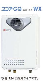 ###♪ノーリツ ガス給湯器【GQ-2437WX-T】給湯専用 オートストップPS扉内設置形(PS標準前方排気延長形)