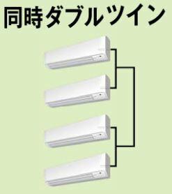 ###『カード対応OK!』パナソニック 業務用エアコン【PA-P224K4XVA1】Xシリーズ 分岐管セット 冷暖房 壁掛形 同時ダブルツイン エコナビ 三相200V