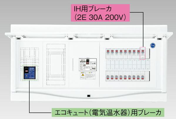 『カード対応OK!』●β東芝 電設資材【TFNCB13E5-182TL3B】扉付・機能付 エコキュート(電気温水器)+IH用(主幹50A)