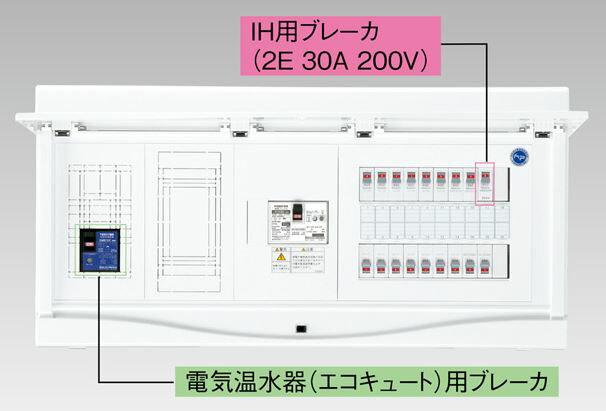 『カード対応OK!』●β東芝 電設資材【TFNCB13E6-62TL4B】扉付・機能付 エコキュート(電気温水器)+IH用(主幹60A)