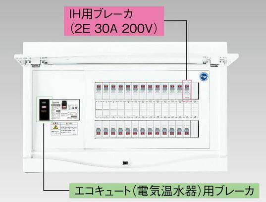 『カード対応OK!』●β東芝 電設資材【TFNCB3E7-262TB2B】扉付・機能付 エコキュート(電気温水器)+IH用(主幹75A)
