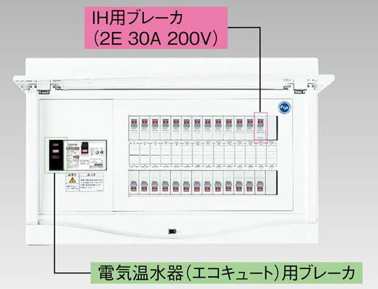 『カード対応OK!』●β東芝 電設資材【TFNPB3E10-222TB2B】扉なし・機能付 エコキュート(電気温水器)+IH用(主幹100A)