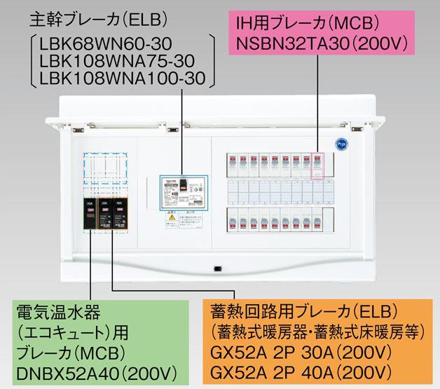 『カード対応OK!』●β東芝 電設資材【TFNCB3E7-404TL40】扉付・機能付 エコキュート(電気温水器)+IH+蓄熱用(主幹75A)