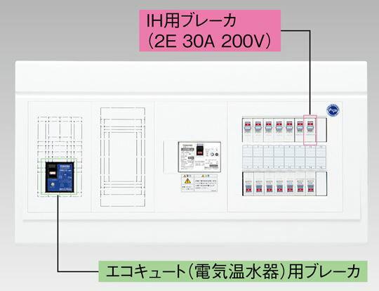 『カード対応OK!』●β東芝 電設資材【TFNPB13E6-182TL3B】扉なし・機能付 エコキュート(電気温水器)+IH用(主幹60A)