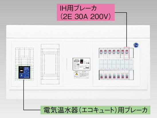 『カード対応OK!』●β東芝 電設資材【TFNPB13E6-62TL4B】扉なし・機能付 エコキュート(電気温水器)+IH用(主幹60A)
