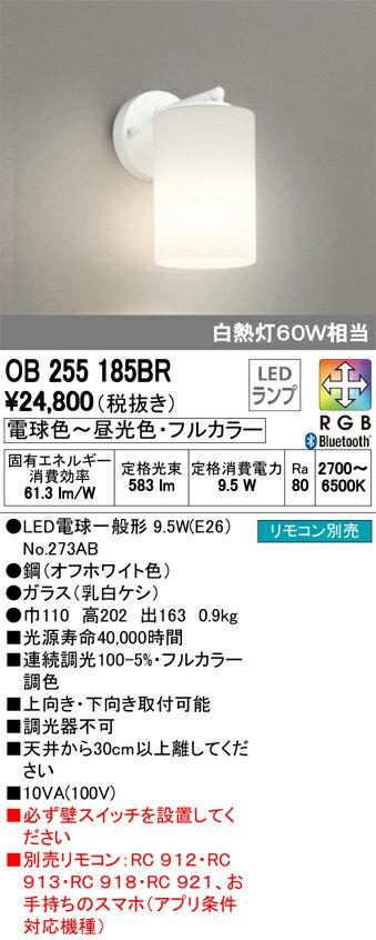 βオーデリック/ODELIC ブラケットライト【OB255185BR】LEDランプ フルカラー調光・調色 電球力~昼光色・フルカラー リモコン別売