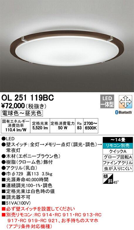 βオーデリック/ODELIC シーリングライト【OL251119BC】LED一体型 ~14畳 調光・調色 電球色~昼光色 リモコン別売