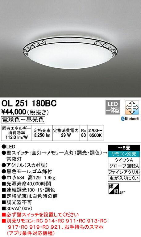 βオーデリック/ODELIC シーリングライト【OL251180BC】LED一体型 ~6畳 調光・調色 電球色~昼光色 リモコン別売