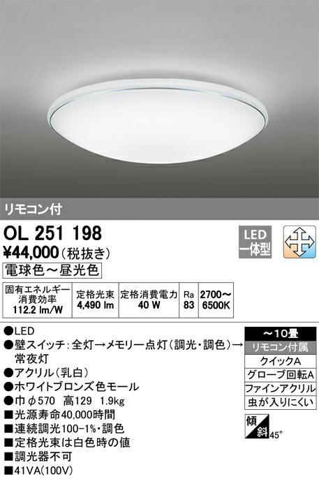 βオーデリック/ODELIC シーリングライト【OL251198】LED一体型 ~10畳 調光・調色 電球色~昼光色 リモコン付属