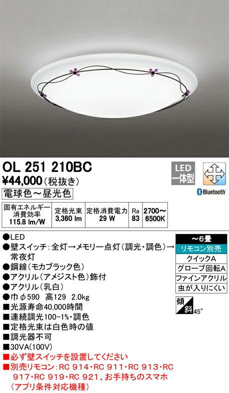 βオーデリック/ODELIC シーリングライト【OL251210BC】LED一体型 ~6畳 調光・調色 電球色~昼光色 リモコン別売