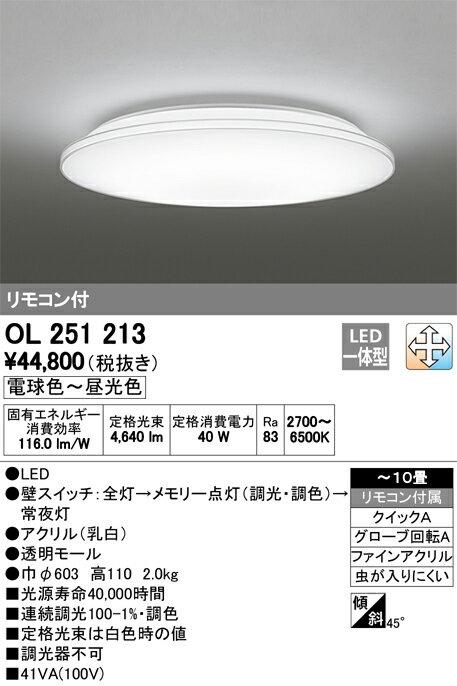 βオーデリック/ODELIC シーリングライト【OL251213】LED一体型 ~10畳 調光・調色 電球色~昼光色 リモコン付属