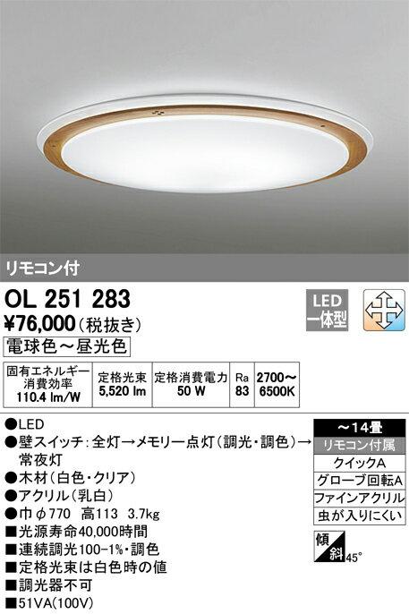 βオーデリック/ODELIC シーリングライト【OL251283】LED一体型 ~14畳 調光・調色 電球色~昼光色 リモコン付属