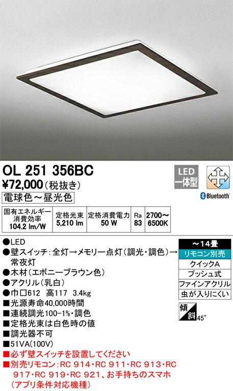βオーデリック/ODELIC シーリングライト【OL251356BC】LED一体型 ~14畳 調光・調色 電球色~昼光色 リモコン別売