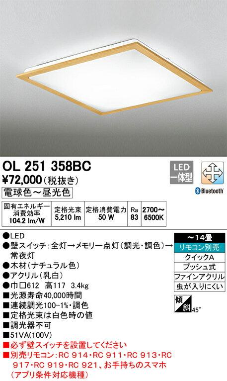 βオーデリック/ODELIC シーリングライト【OL251358BC】LED一体型 ~14畳 調光・調色 電球色~昼光色 リモコン別売