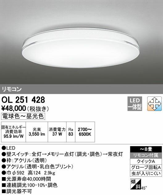 βオーデリック/ODELIC シーリングライト【OL251428】LED一体型 ~8畳 調光・調色 電球色~昼光色 リモコン付属