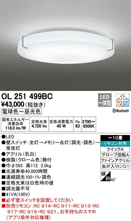 βオーデリック/ODELIC シーリングライト【OL251499BC】LED一体型 ~10畳 調光・調色 電球色~昼光色 リモコン別売