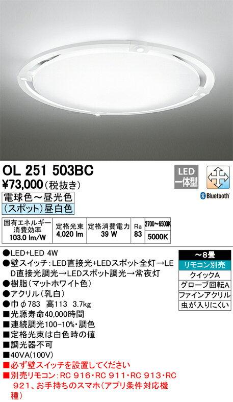βオーデリック/ODELIC シーリングライト【OL251503BC】LED一体型 ~8畳 調光・調色 電球色~昼光色 リモコン別売