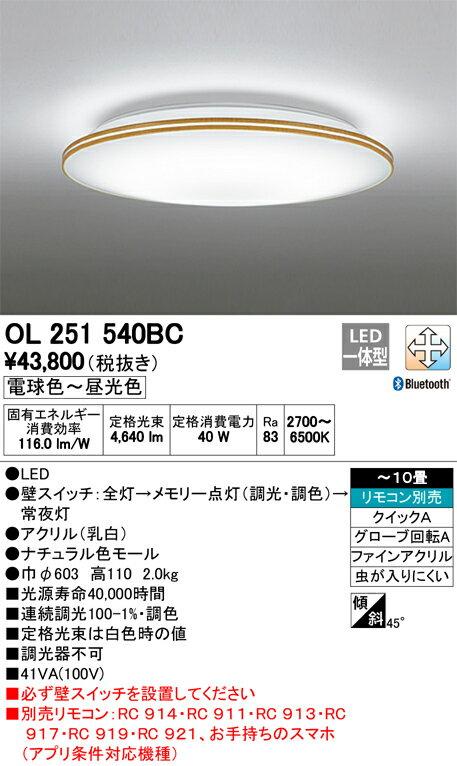 βオーデリック/ODELIC シーリングライト【OL251540BC】LED一体型 ~10畳 調光・調色 電球色~昼光色 リモコン別売