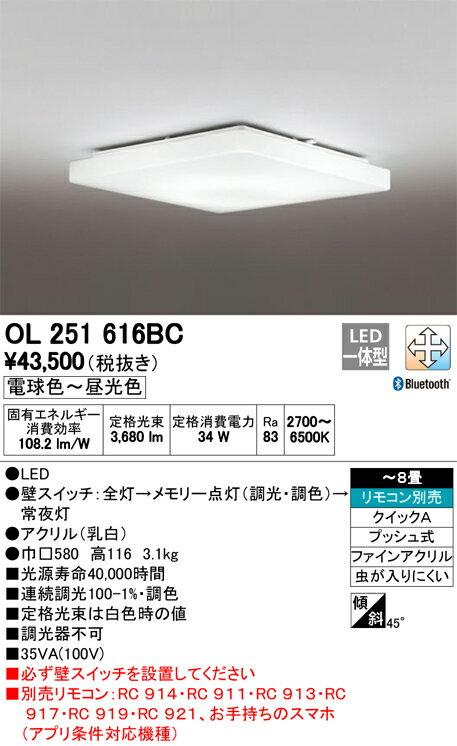 βオーデリック/ODELIC シーリングライト【OL251616BC】LED一体型 ~8畳 調光・調色 電球色~昼光色 リモコン別売