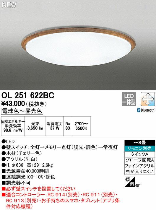 βオーデリック/ODELIC シーリングライト【OL251622BC】LED一体型 ~8畳 調光・調色 電球色~昼光色 リモコン別売