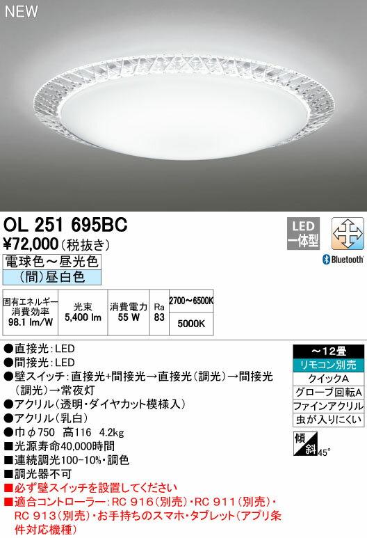 βオーデリック/ODELIC シーリングライト【OL251695BC】LED一体型 ~12畳 調光・調色 電球色~昼光色 リモコン別売