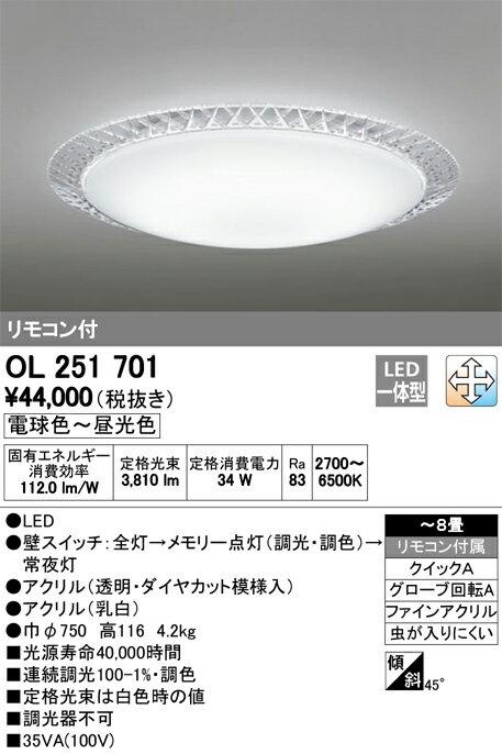 βオーデリック/ODELIC シーリングライト【OL251701】LED一体型 ~8畳 調光・調色 電球色~昼光色 リモコン付属