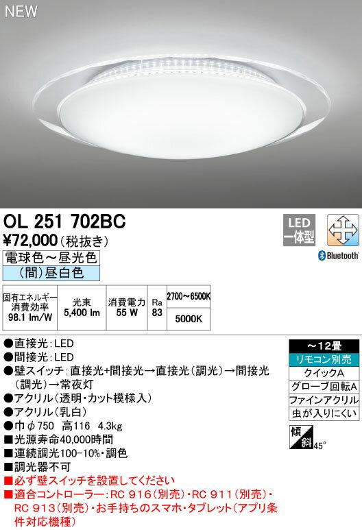 βオーデリック/ODELIC シーリングライト【OL251702BC】LED一体型 ~12畳 調光・調色 電球色~昼光色 リモコン別売