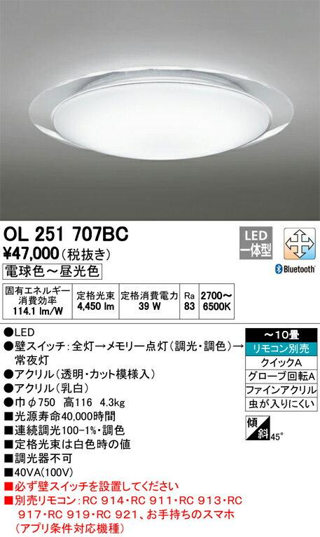 βオーデリック/ODELIC シーリングライト【OL251707BC】LED一体型 ~10畳 調光・調色 電球色~昼光色 リモコン別売