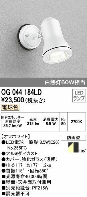 βオーデリック/ODELIC LED電球エクステリアスポットライト【OG044184LD】LEDランプ 電球色 オフホワイト 防雨型