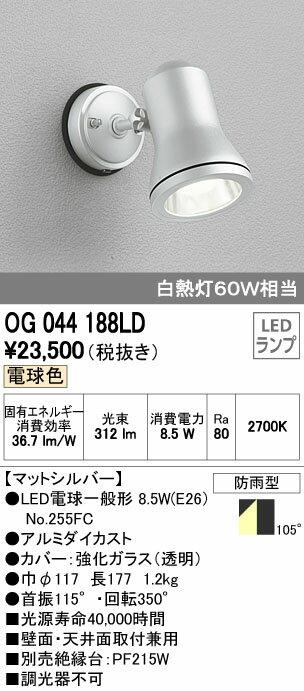 βオーデリック/ODELIC LED電球エクステリアスポットライト【OG044188LD】LEDランプ 電球色 マットシルバー 防雨型