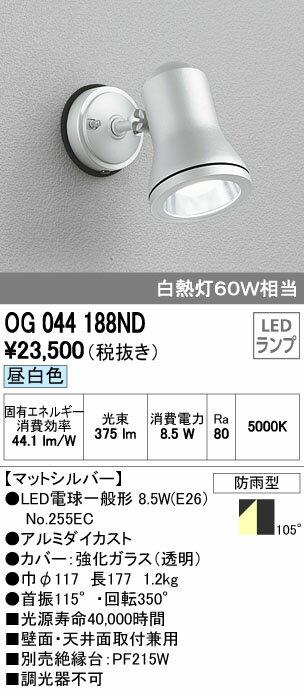 βオーデリック/ODELIC LED電球エクステリアスポットライト【OG044188ND】LEDランプ 昼白色 マットシルバー 防雨型