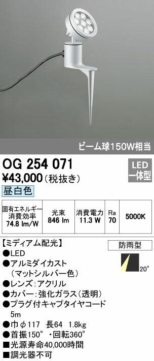 βオーデリック/ODELIC LEDエクステリアスポットライト【OG254071】LED一体型 ミディアム配光 昼白色 防雨型