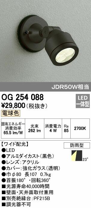 βオーデリック/ODELIC LEDエクステリアスポットライト【OG254088】LED一体型 ワイド配光 電球色 防雨型