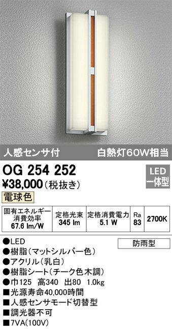 βオーデリック/ODELIC エクステリア ポーチライト【OG254252】LED一体型 電球色 人感センサ 防雨型