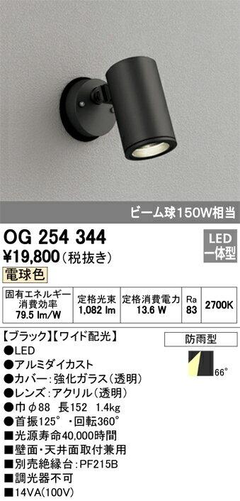 βオーデリック/ODELIC LEDエクステリアスポットライト【OG254344】LED一体型 ワイド配光 電球色 ブラック 防雨型