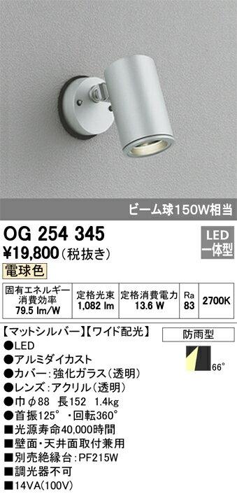 βオーデリック/ODELIC LEDエクステリアスポットライト【OG254345】LED一体型 ワイド配光 電球色 マットシルバー 防雨型