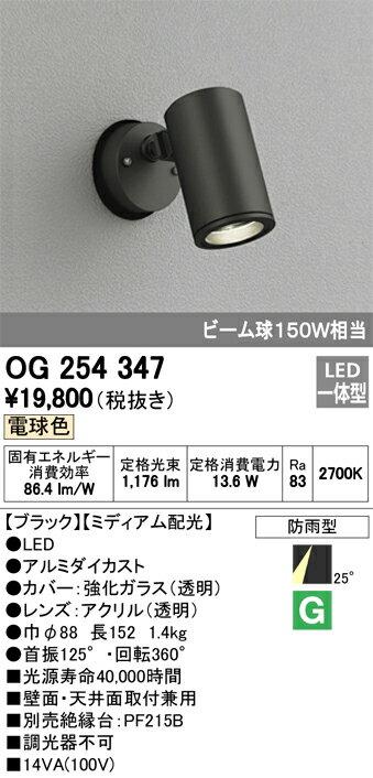 βオーデリック/ODELIC LEDエクステリアスポットライト【OG254347】LED一体型 ミディアム配光 電球色 ブラック 防雨型