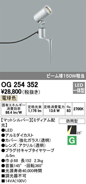 βオーデリック/ODELIC LEDエクステリアスポットライト【OG254352】LED一体型 ミディアム配光 電球色 マットシルバー 防雨型