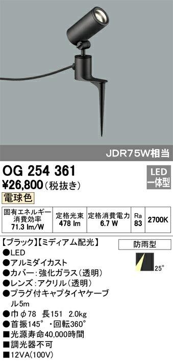βオーデリック/ODELIC LEDエクステリアスポットライト【OG254361】LED一体型 ミディアム配光 電球色 ブラック 防雨型